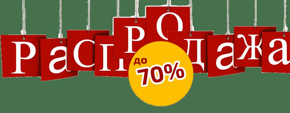 Распродажа ковролина