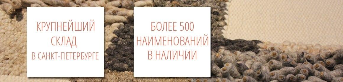 Более 500 наименований ковровых покрытий